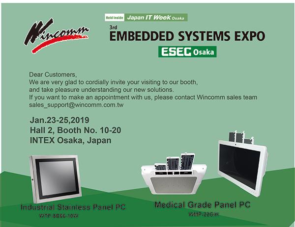 proimages/news/Event/ESEC_JP_Invitation_v1.1_web.png