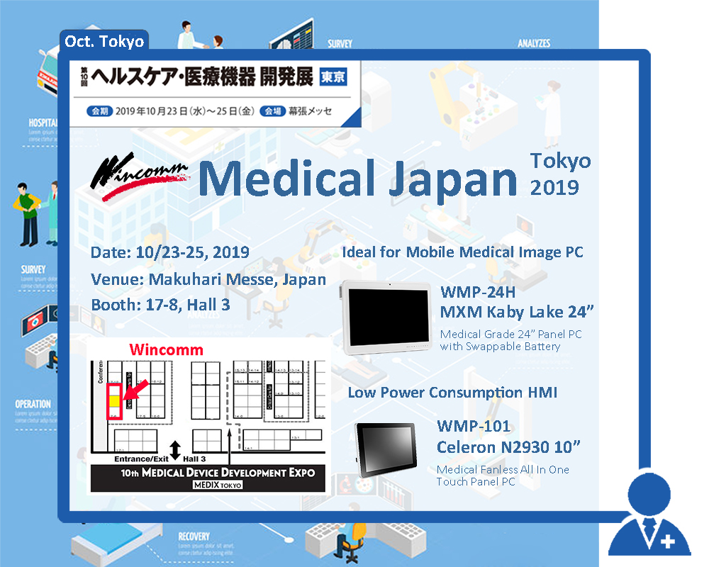 proimages/news/Product_news/2019/20191002/2019_Medical_Tokyo_Invitation__v2.0.jpg